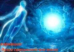Реинкарнация и перевоплощение души