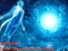 Реинкарнация: Признаки перевоплощения души.