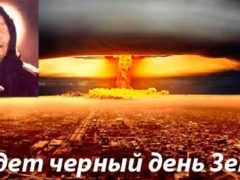 Конец света, откуда ждать нападение апокалипсиса.