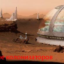 Жить марсианином: романтика колонизации Марса.