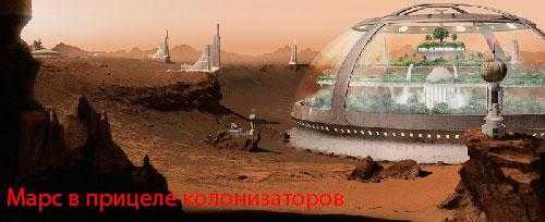 обитаемые колонии на Марсе