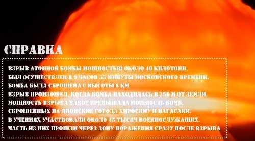 Хроника ядерного взрыва при испытаниях
