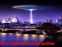 Люди в Черном, агенты инопланетян или потомки из будущего?