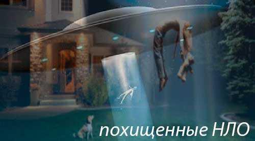Похищенные НЛО, зачем пришельцам домохозяйки