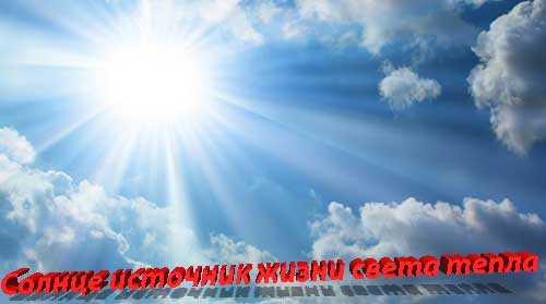 Солнце источник жизни света тепла