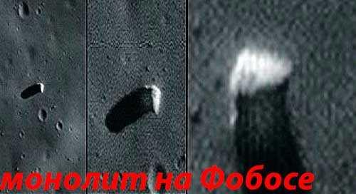 монолит на Фобосе