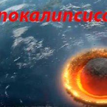 Астероид Апофис, в отличие от Нибиру реальная угроза Земле.