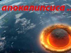 Вторжение из космоса, угроза астероидного удара.