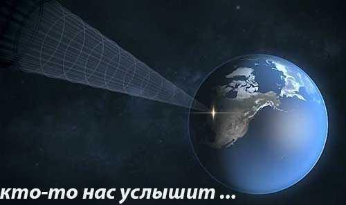 сигналы инопланетянам