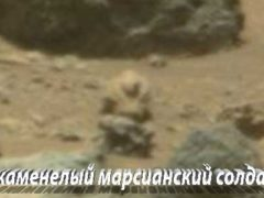Скульптура на Марсе: окаменелый марсианский солдат.