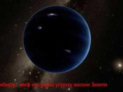 Неизвестные тайны планеты Нибиру.