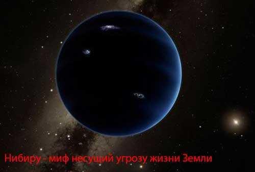 Планета-Х, ужасная Нибиру летит к Земле