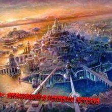Атлантида, потерянный город древних технологий.