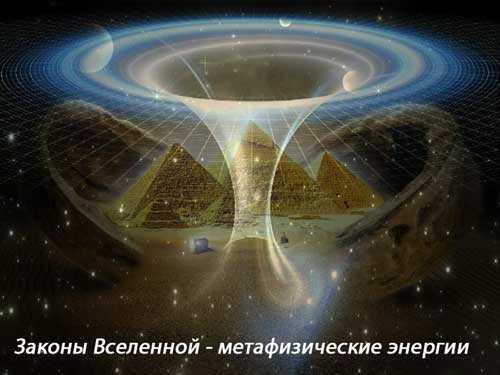 Метафизические законы Вселенной