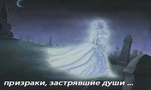 Призраки и привидения - миф или реалии жизни