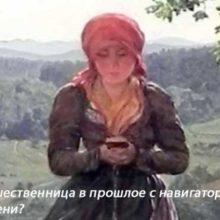 Путешествия во времени, девушка со смартфоном на картине Вальдмюллера.