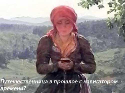 Путешествия во времени, девушка со смартфоном