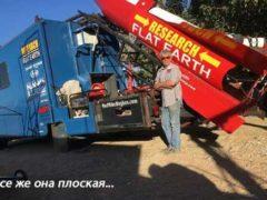 Теорию Плоской Земли докажет Майкл Хьюз, на самодельной ракете.
