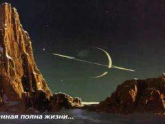 Научные доказательства, предполагающее существование внеземной жизни.