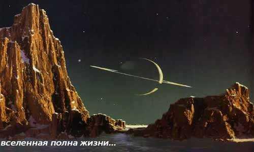 Внеземная жизнь существует