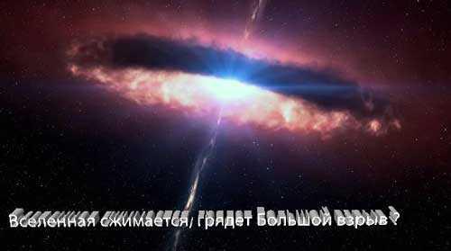 Вселенная сжимается готовя Большой взрыв