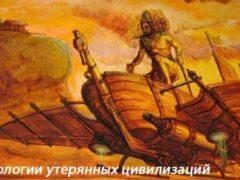 Тайны и мистерии древних цивилизаций.