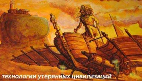 древние цивилизации достигли высоких технологий