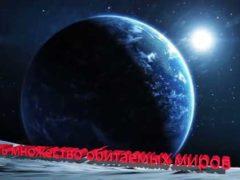 Ученые предполагают множество обитаемых миров во Вселенной.