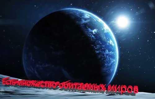 множество обитаемых миров во Вселенной