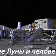 Обитаемые базы на Луне, перспектива освоения космоса.