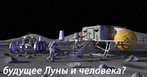 База на Луне, уверенный шаг в космос