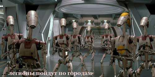 Боевой дроид Звездные войны Эпизод I - Призрачная угроза