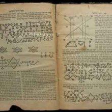 Загадочный гримуар, книга черной магии и Евангелие Сатаны.