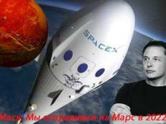 Колонизация от Илон Маск: Мы отправимся на Марс в 2022 году.