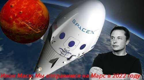 Илон Маск, Если вы готовы умереть, вы - идеальный кандидат для путешествия на Марс