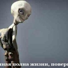 Научная перспектива поиска инопланетян.
