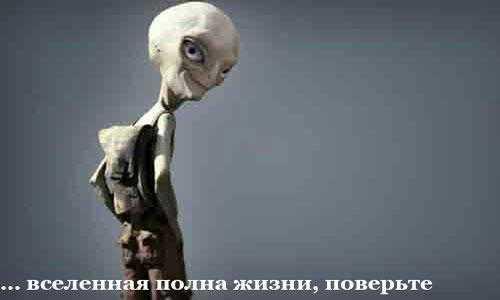 как выглядит инопланетянин