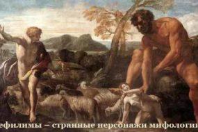 Гиганты мифологии: Нефилимы, полубоги унесенные Вселенским потопом.