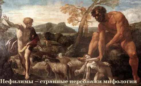 Нефилимы – гиганты и полубоги древней Земли