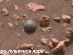Марсианские артефакты: Кьюриосити нашел пушечное ядро на Марсе.