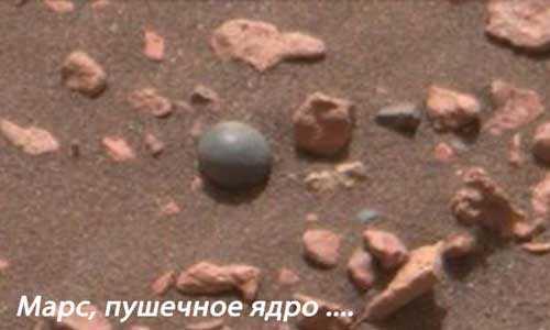 Охотники на НЛО убеждены, что это пушечное ядро на Марсе. Изображение NASA