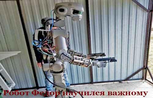 Робот Федор умеет стрелять, вопрос Трех законов Азимова