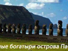 Инопланетяне построили статуи острова Пасхи?