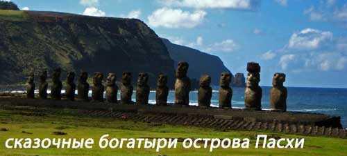 Статуи моаи - сказочные богатыри острова Пасхи