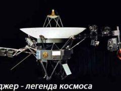Космический путешественник Вояджер-1 прогрел двигатели.