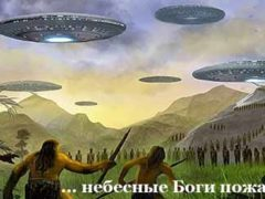 Мифы и теория древних астронавтов Захария Ситчина.