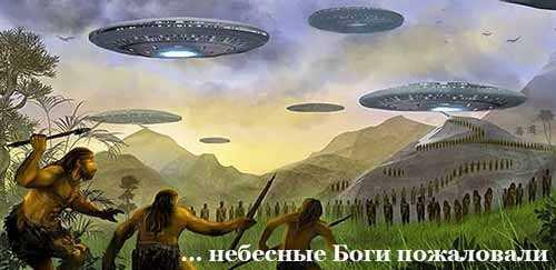 древние астронавты прибытие богов