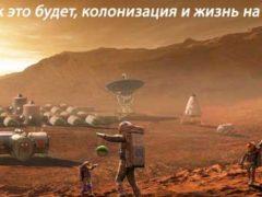 Как это будет, колонизация и жизнь на Марсе.