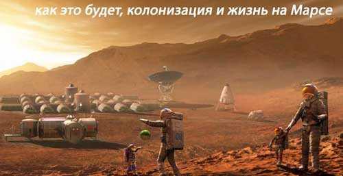 колонизация и жизнь на Марсе