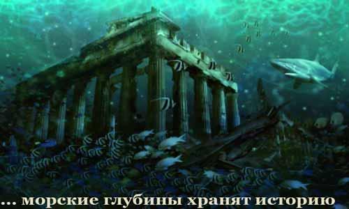 что могут скрывать морские глубины ...русалок и жителей подводной цивилизации?